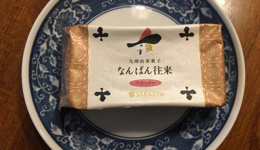 【福岡】さかえ屋のおすすめスイーツ特集!なんばん往来を食べた感想も紹介