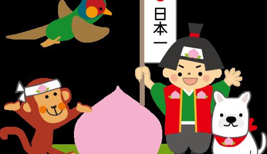 岡山で購入できるおすすめのきびだんご特集!金賞受賞作品を実食した感想