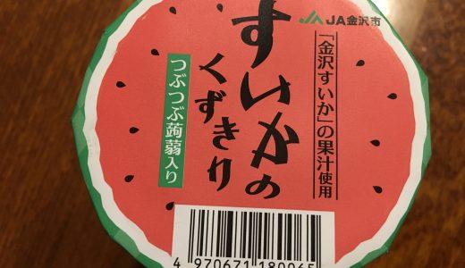 【金沢】新感覚のフルーツくずきり。オハラのすいかのくずきりをレビュー