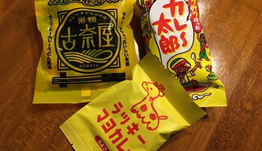 三真のこだわりカレーせんべい特集!人気のカレー味3種類を食べ比べ!