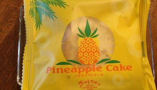【岩手】タルトタタンのお土産ランキング!パイナップルケーキを食べた感想