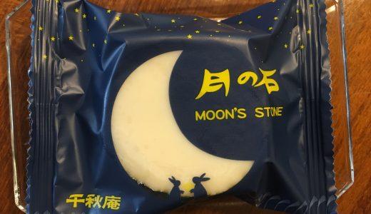 【札幌】千秋庵の「月の石」を食べた感想とおすすめ人気商品を紹介