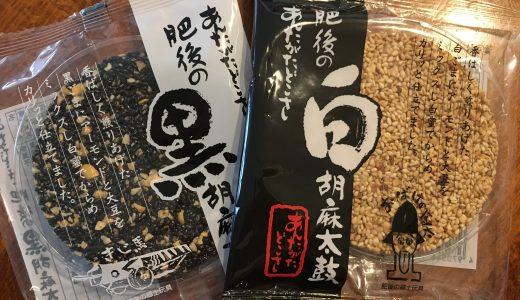 【熊本】肥後もっこす本舗の人気ランキング!実際に胡麻太鼓を食べた感想