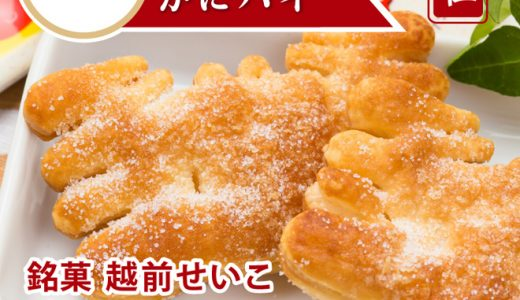 【福井】笑福堂の人気スイーツランキング。かにパイを食べた感想。