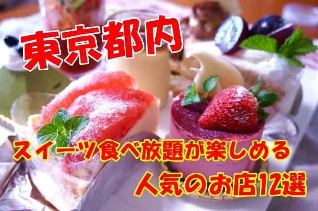 東京都内でスイーツ食べ放題が楽しめる人気のお店12選!価格別に大特集