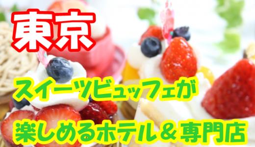 東京でスイーツビュッフェが楽しめるホテル&専門店ならこの10店!