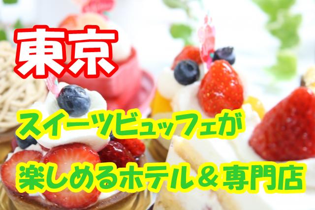 【東京】スイーツビュッフェが楽しめるホテル&専門店ならこの10店!